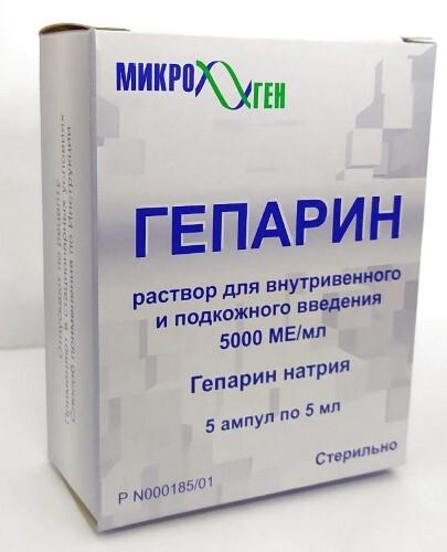 Купить ГЕПАРИН 5000МЕ/МЛ 5МЛ N5 АМП Р-Р В/В П/К/ПАЧКА цена