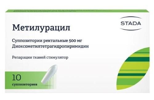 Купить МЕТИЛУРАЦИЛ 0,5 N10 СУПП РЕКТ/НИЖФАРМ цена