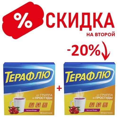 Купить Набор терафлю n10 пак пор д/р-ра д/приема внутрь/лес ягоды закажи со скидкой 20% на второй товар цена