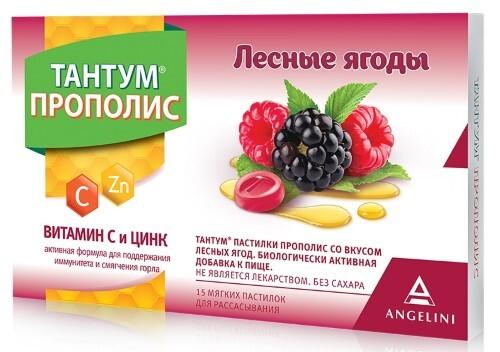 Купить Тантум прополис и мед со вкусом лесных ягод цена