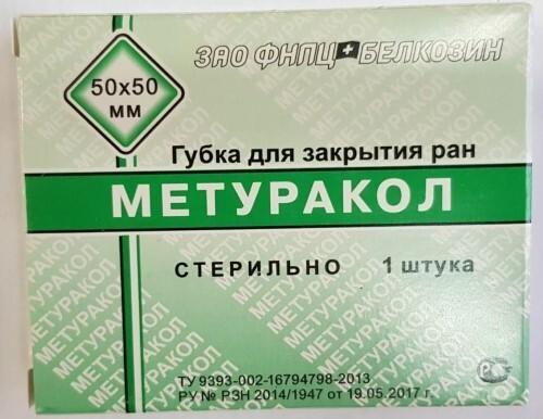 Губка для закрытия ран метуракол 50х50мм инд/уп