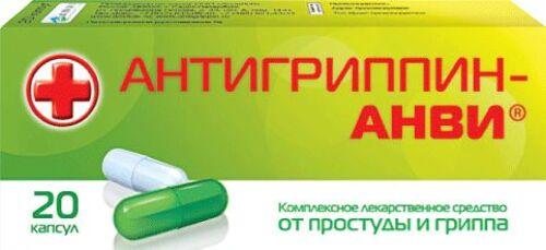 Купить Антигриппин-анви цена