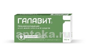 Купить ГАЛАВИТ 0,1 N5 ФЛАК ПОР Д/Р-РА В/М цена