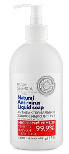 Купить Антибактериальное жидкое мыло для рук защита и увлажнение 500мл цена