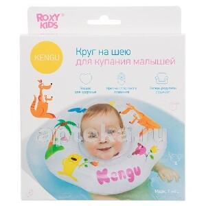 Круг на шею для купания малышей kengu 0+