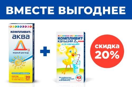 Набор Кальций для малышей и витамин Д3 для всей семьи от КОМПЛИВИТ - по выгодной цене