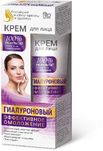 Купить Крем для лица гиалуроновый эффективное омоложение 45мл цена