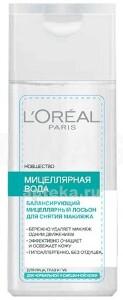 Купить Paris мицеллярная вода для нормальной и смешанной кожи 200 мл цена