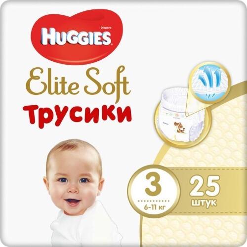 Купить HUGGIES ELITE SOFT ТРУСИКИ-ПОДГУЗНИКИ ДЕТСКИЕ РАЗМЕР 3 6-11КГ N25 цена