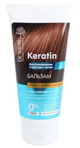 Купить Keratin бальзам для тусклых и ломких волос 200мл цена