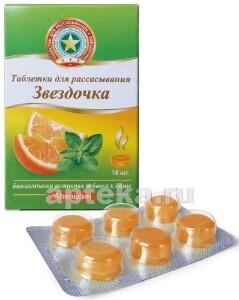 Звездочка апельсин