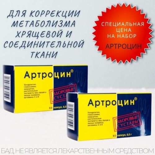 Купить Набор артроцин n60 капс закажи 2 упаковки со скидкой цена
