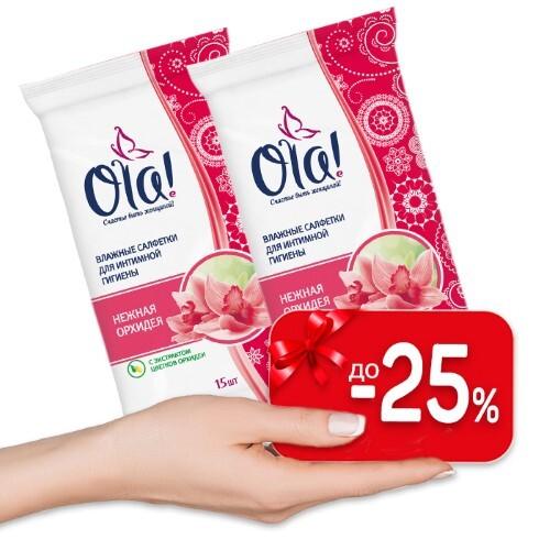 Набор из 2-х упаковок OLA влажные салфетки для интимной гигиены ОРХИДЕЯ №15 по специальной цене
