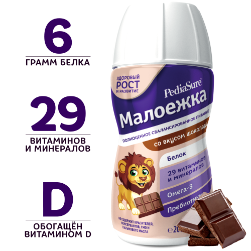 Купить PEDIASURE МАЛОЕЖКА 1-10 ЛЕТ 200МЛ ФЛАК/ШОКОЛАД цена