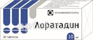 Купить ЛОРАТАДИН 0,01 N30 ТАБЛ/ТАТХИМФАРМ цена