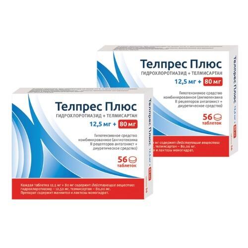 Набор 2-х упаковок Телпрес плюс таб. 80 мг + 12,5 мг №56 со скидкой!