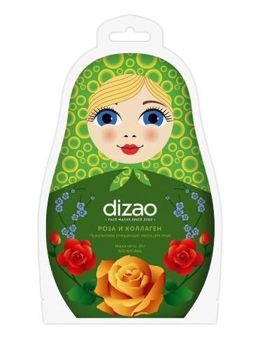 Купить Маска пузырьковая очищающая для лица роза и колаген очищение пор увлажнение повышение упругости n24 цена