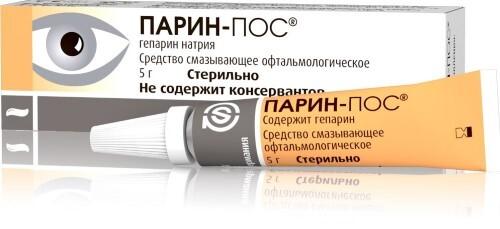 Купить Парин-пос средство смазывающее офтальмологическое 5,0 цена