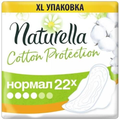 Купить NATURELLA COTTON PROTECTION ПРОКЛАДКИ НОРМАЛ N22 цена