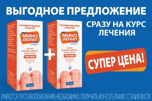 Набор Противогрибковый МИКОДЕРИЛ 1% 20МЛ N1 ФЛАК/КАП  - 2 уп. по специальной цене