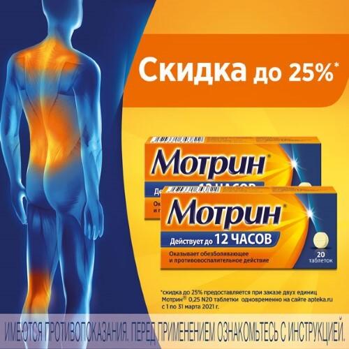 Купить МОТРИН 0,25 N20 ТАБЛ цена