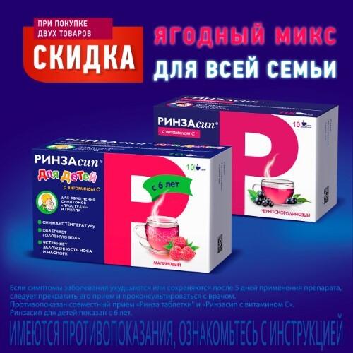 """Купить Набор """"ягодный микс для всей семьи"""" (ринза® таблетки и ринзасип для детей) цена"""