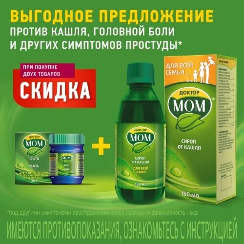 """Купить """"набор взрослым - против симптомов кашля и головной боли (доктор мом® сироп и мазь) цена"""