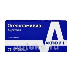 Купить ОСЕЛЬТАМИВИР-АКРИХИН 0,075 N10 КАПС цена
