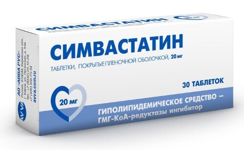Купить СИМВАСТАТИН 0,02 N30 ТАБЛ П/ПЛЕН/ОБОЛОЧ цена