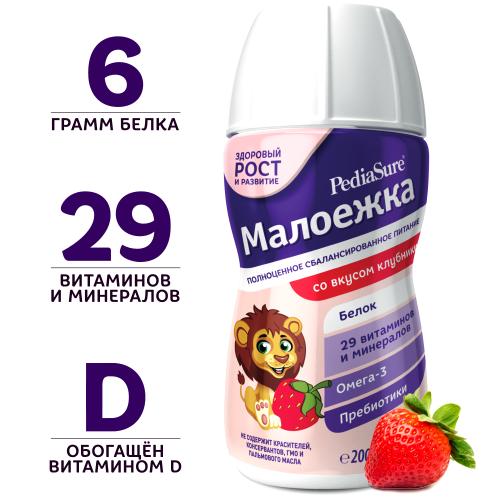 Купить PEDIASURE МАЛОЕЖКА 1-10 ЛЕТ 200МЛ ФЛАК/КЛУБНИКА цена