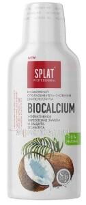 Купить Professional ополаскиватель biocalcium 275мл цена