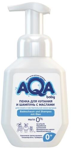 Пенка для купания и шампунь с маслами для сухой и чувствительной кожи малыша 250мл