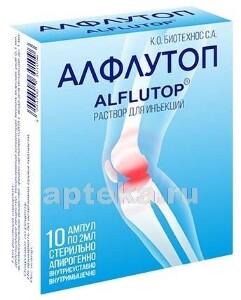 Купить Алфлутоп цена