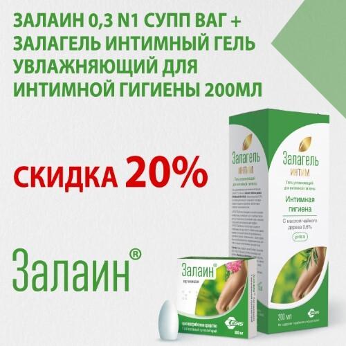 Купить Набор залаин 0,3 n1 супп ваг+ залагель интимный гель увлажняющий для интимной гигиены 200мл со скидкой 20% цена