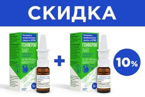 Набор 2 уп. Генферон Лайт спрей (интерферон) - противовирусный спрей для лечения и профилактики ОРВИ по специальной цене