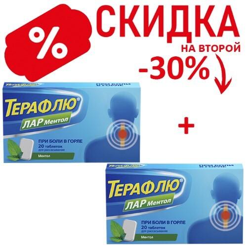Купить Набор терафлю лар ментол 0,001 закажи со скидкой 30% на второй товар цена