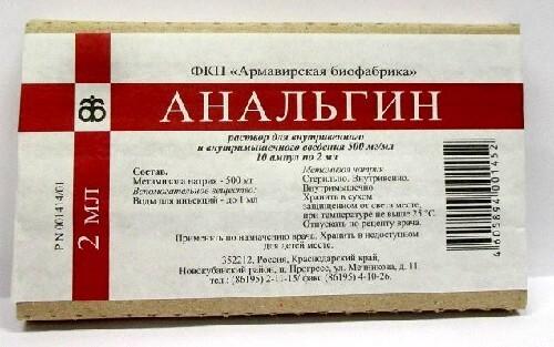 Купить Анальгин 0,5/мл 2мл n10 амп р-р в/в в/м/армавир цена