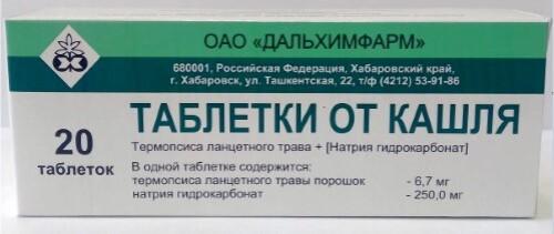 Купить ТАБЛЕТКИ ОТ КАШЛЯ N20/ДАЛЬХИМФАРМ цена