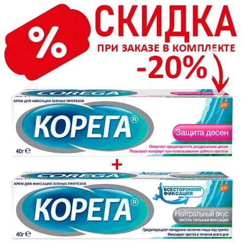 Купить Набор корега крем д/фикс з/протезов 40,0 /защита десен + корега крем д/фикс з/протезов 40,0 /нейтр вкус/ со скидкой 20% цена