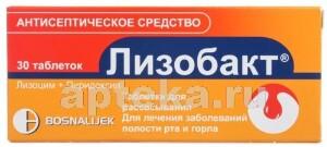 Купить ЛИЗОБАКТ N30 ТАБЛ Д/РАССАС цена