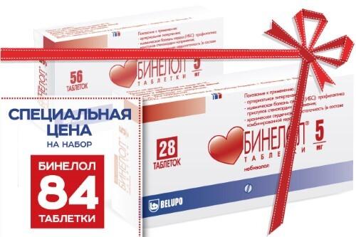 Купить Набор из препаратов бинелол 0,005 n28 табл и бинелол 0,005 n56 табл по специальным ценам цена