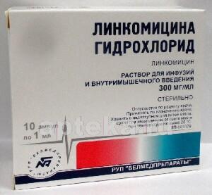 Купить Линкомицина гидрохлорид цена