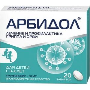 Купить Арбидол 0,05 n20 табл п/плен/оболоч цена