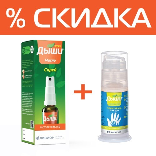 Купить Набор «дыши - масло-спрей для детей и санитайзер-лосьон для рук 50мл со скидкой» цена