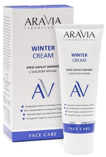Купить Крем-барьер для лица зимний с маслом крамбе winter cream 50мл цена