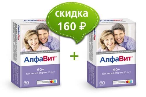Набор АЛФАВИТ 50+ N60 ТАБЛ 2 уп. по специальной цене!
