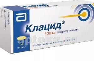 Купить КЛАЦИД 0,5 N14 ТАБЛ П/ПЛЕН/ОБОЛОЧ цена