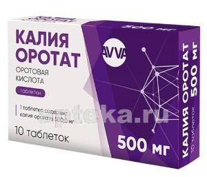 КАЛИЯ ОРОТАТ 0,5 N10 ТАБЛ/АВВА РУС/
