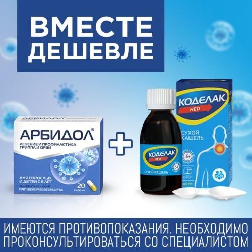 Набор №4 профилактика и лечение орви (арбидол 100 мг №20 + коделак нео сироп) - по специальной цене
