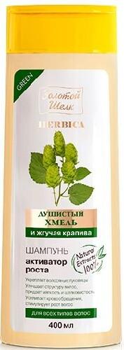 Купить Herbica шампунь душистый хмель и жгучая крапива активатор роста для всех типов волос 400мл цена